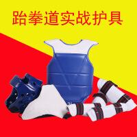 红蓝l两面穿 儿童两面跆拳道护具定型头盔护胸护裆 全套装五件套 定型头盔