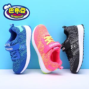 巴布豆童鞋 男童运动鞋2018春季新款轻便透气飞织女童网布运动鞋