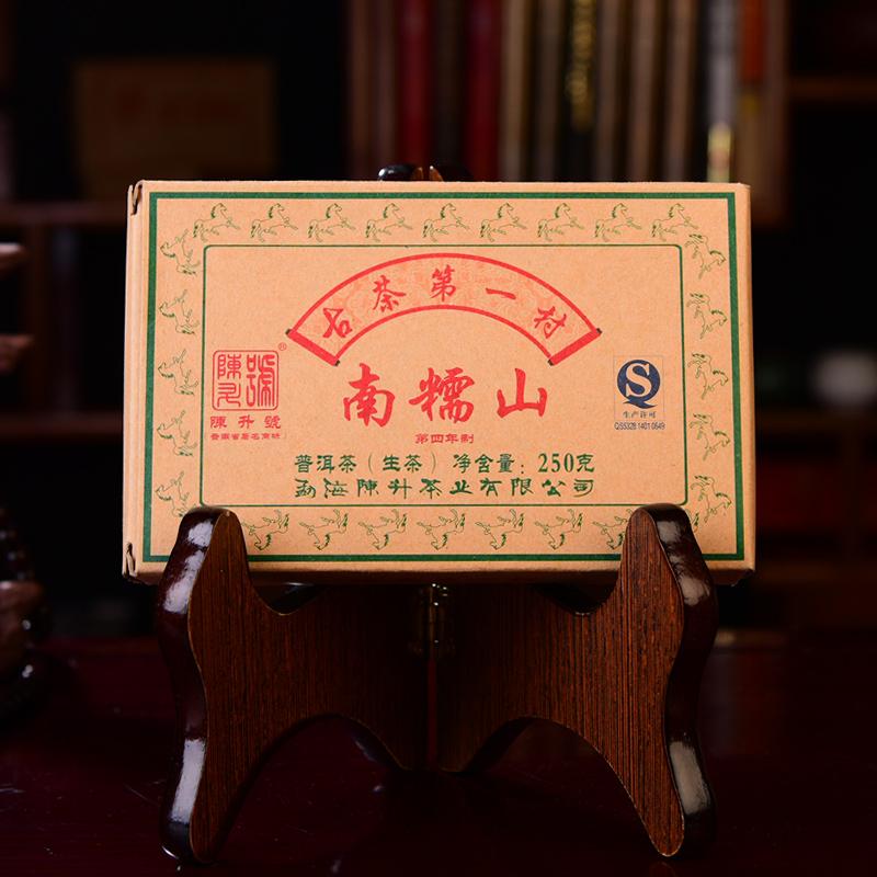 【10片一起拍】2014年陈升号南糯山砖普洱茶砖茶生茶250克/片