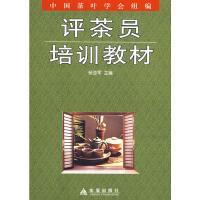评茶员培训教材 中国茶叶学会组编 杨亚军 主编 金盾出版社