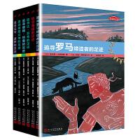 追寻历史的足迹套装6册 马可波罗+罗马+达芬奇+海盗+凯撒+希腊众神 世界历史插图版青少年课外阅读书籍孩子每天读点世界