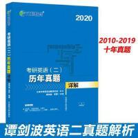 文都2020考研英语二历年真题详解谭剑波2010-2019英语二真题解