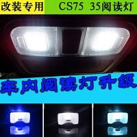 长安CS75阅读灯后备箱灯CS35 逸动 致尚悦翔V7改装车内LED照明灯 汽车用品