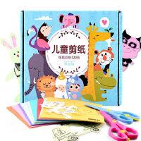 diy儿童手工剪纸书幼儿园手工折纸大全diy手工制作材料120张