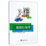 组织行为学(高等院校财经类专业应用型本科系列教材)