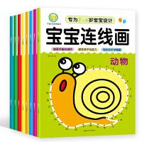 宝宝连线画8册 幼儿左右脑智力开发数字游戏连线画 儿童动手动脑益智绘画本涂色书 0-3-6岁宝宝启蒙早教益智连点成画涂