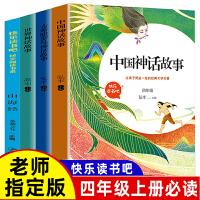 快乐读书吧四年级中国古代神话故事+古希腊神话与传说+山海经儿童故事书8-10-12岁三四六级课外阅读青少年版四年级上册