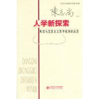 【新书店正版】人学新探索:来自马克思主义哲学视角的反思 陈志尚 北京师范大学出版社 9787303160037