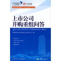 上市公司并购重组问答 深圳市证券交易所创业企业培训中心