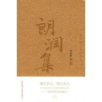 朗润集(季羡林作品珍藏本,选编《老猫》,央视《朗读者》赵文�u朗读)