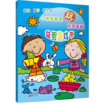小朋友都爱玩的简笔画益智游戏书2(让孩子越玩越聪明)