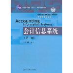 """会计信息系统(第三版)(教育部经济管理类主干课程教材・会计与财务系列;""""十一五""""国家级规划教材)"""