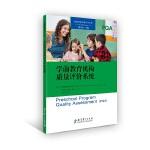 高瞻课程的理论与实践:学前教育机构质量评价系统