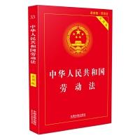 中华人民共和国劳动法・实用版(2018版)