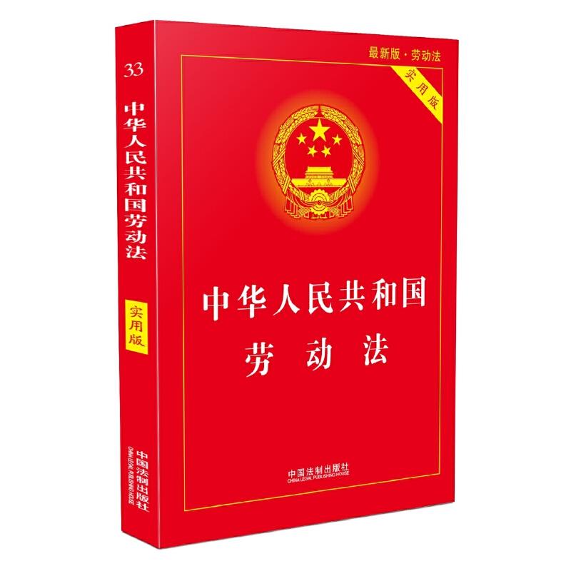 中华人民共和国劳动法·实用版(2018版) 专业出版,法律文本规范,条文解读详致,附录实用,附赠电子版。