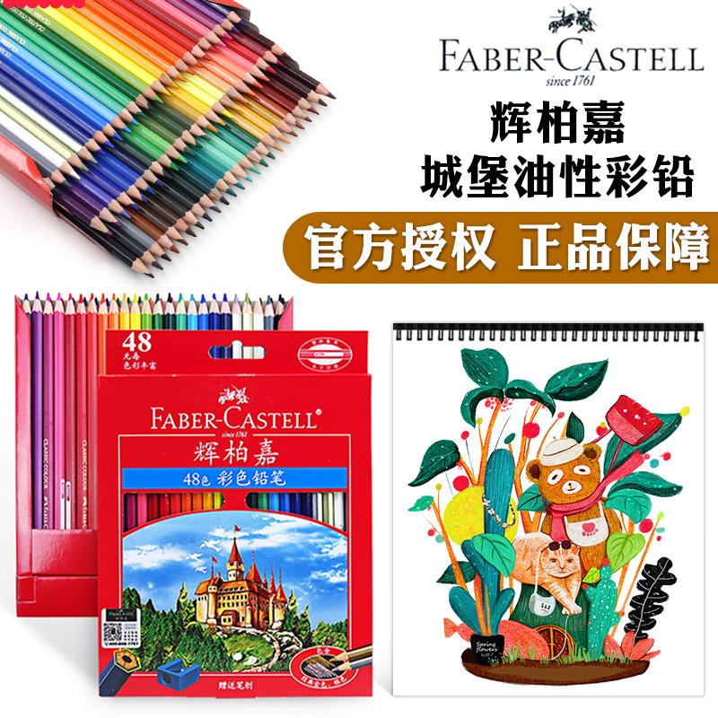 辉柏嘉(Faber-Castell)115748城堡系列48色油性彩色铅笔/填色笔/彩铅当当自营