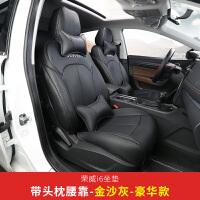 新款荣威i6专车专用皮汽车坐垫 荣威ei6全包围座垫四季通用5D座套SN1095