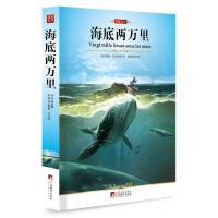《海底两万里》(儒勒凡尔纳) 中央编译社/名家名译/青少版名著中学生课外书籍WT