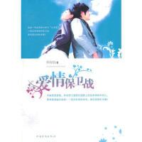 【正版w】 爱情保卫战