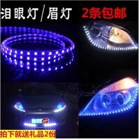 汽车装饰灯 眉灯 泪眼灯 LED灯条 侧面灯发光 车外改装灯条 汽车用品 60CM长 60灯白色+黄色