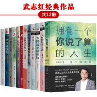 武志红书籍心理学套装(全12册):拥有一个你说了算的人生+为何家会伤人+感谢自己的不完美+梦知道答案+中国式的情与爱
