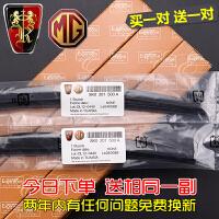 荣威350/550/750/950雨刮器名爵MG6/MG5/RX5锐腾DzL54AvY-z
