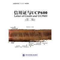 信用证与UCP600(第二版) 傅龙海 9787566311900 对外经贸大学出版社 新华书店 品质保障