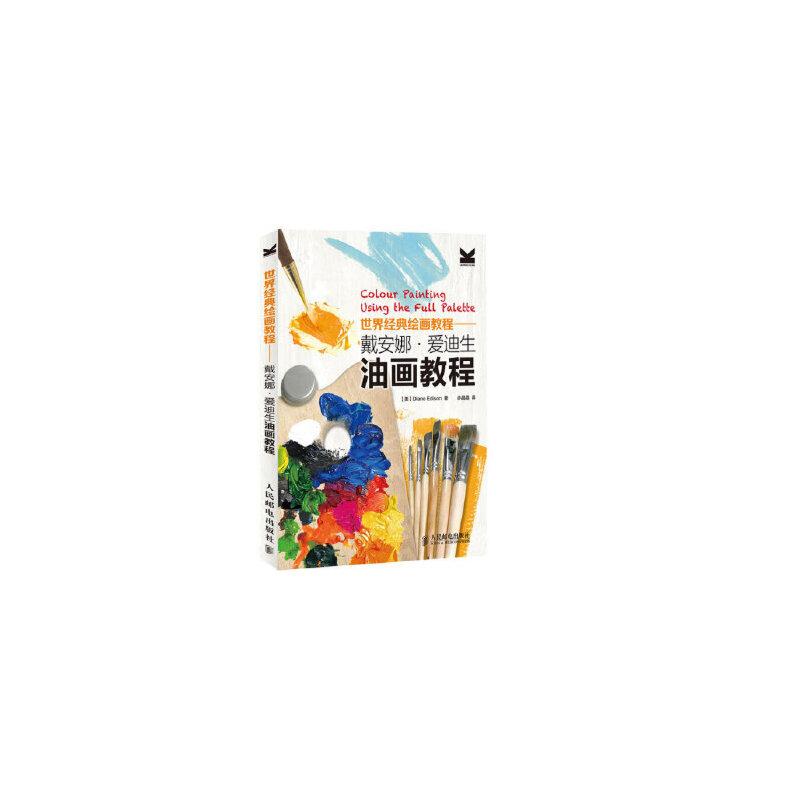 世界经典绘画教程——戴安娜 爱迪生油画教程 [英]Diane Edison 人民邮电出版社 9787115313492 新书店购书无忧有保障!