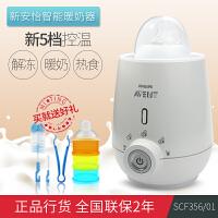 新款飞利浦温奶器 婴儿恒温奶瓶暖奶器 宝宝智能热奶SCF356a208 新款暖奶器SCF356/01 送奶粉盒+奶瓶夹