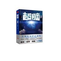 【旧书九成新】(正版602): 超脑:地库 蔡必贵 9787514353655