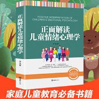 正面解读儿童情绪心理学