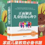正面解读儿童情绪心理学 如何说孩子才会听儿童行为心理学育儿百科0-3-6-12岁父母好妈妈胜过好老师