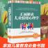 【到手价8.8】正面解读儿童情绪心理学 如何说孩子才会听儿童行为心理学育儿百科0-3-6-12岁父母好妈妈胜过好老师