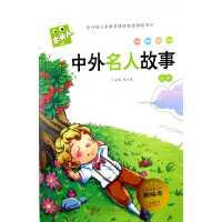 木头人中外名人故事全彩美绘本9787552611663