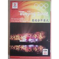 原装正版 Beijing2008 奥运会开幕式 2DVD 光盘