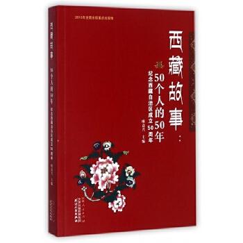 西藏故事--50个人的50年(纪念西藏自治区成立50周年)