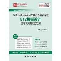 武汉纺织大学机械工程与自动化学院812机械设计历年考研真题汇编-在线版_赠送手机版(ID:139122).