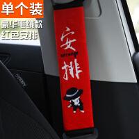 汽车安全带护肩套保险带四季加长卡通可爱车用安全带套保护套用品