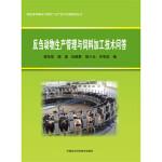 反刍动物生产管理与饲料加工技术问答