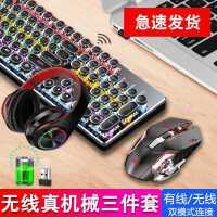 RK528无线可充电式机械键盘鼠标游戏三件套装牧马人笔记本电脑办公打字外设小米无限蓝牙青轴耳机网红女生