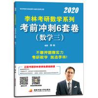李林2020考研数学系列考前冲刺6套卷(数学三)