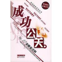 【二手旧书9成新】成功公关的22条黄金法则――职场咖啡系列丛书常桦9787507515510华文出版社