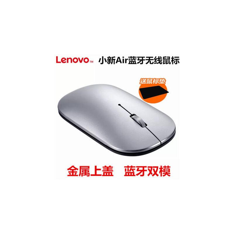 联想小新Air蓝牙无线鼠标 联想无线鼠标 联想蓝牙鼠标 蓝牙/无线使用双模式 台式机/笔记本无线鼠标,联想Yoga/潮7000鼠标 全金属上盖,金属滚轮,超高4000DPi分辨率