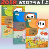 2018年使用小学1一年级上册语文数学英语书全套课本人教版一年级上册全套3本人民教育出版社语文一年级上册教材教科书正版