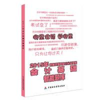 【新�A品�| �x��o�n】2015年首部互��W�����I�Y格-���基�A智能�}������I�Y格考�教材北京�委�� 中���政���出版