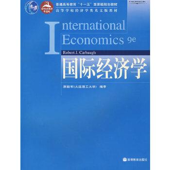 国际经济学(英文改编,送网上教学资源)