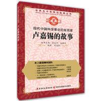 丛书:现代中国科学事业的拓荒者:卢嘉锡的故事