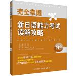 完全掌握新日语能力考试读解攻略N2