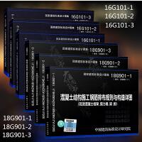 16G101-1-2-3系列图集 18G901-1-2-3系列全套图集 混凝土结构施工图平面整体表示