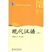 【旧书二手书8成新】现代汉语 上册 黄伯荣 北京大学出版社 9787301203910【正版】